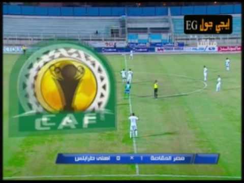 مصر المقاصة يودع  بطولة كأس الكونفيدرالية الأفريقية امام اهلي طرابلس الليبي بفعل فاعل
