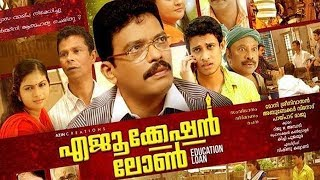 Malayalam Full Movies HD | Education Loan | Malayalam Family Drama Movies | Full Length Movies