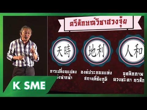 """""""ปรับฮวงจุ้ยรับธุรกิจเฮง"""" SME Webinar สัมมนาออนไลน์"""