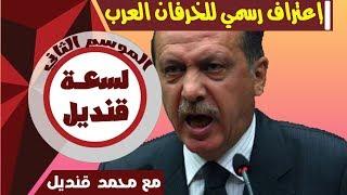 فضيحة أردوغان يقولها صريحة - أنا حقير يا عرب !