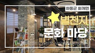 화개면 별천지 문화마당 소개   #하동 #화개 #문화센…