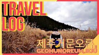 제주 거문오름 여행, Geomunoreum, Jeju