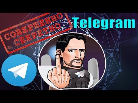 Как скрыть номер телефона в телеграмме на телефоне