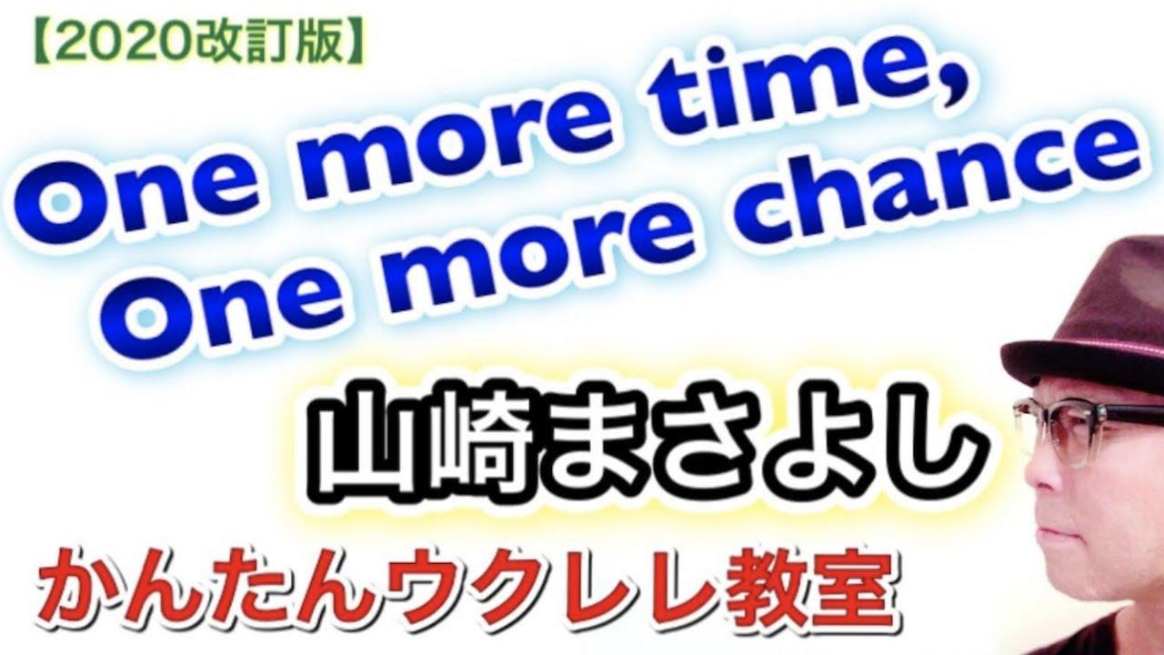 【2020改訂版】One more time, One more chance / 山崎まさよし《ウクレレ 超かんたん版 コード&レッスン付》#家で一緒にやってみよう #StayHome