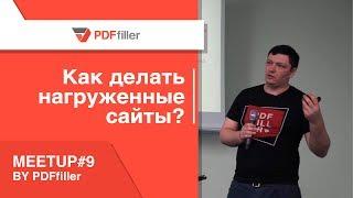 Как делать нагруженные сайты? // PDFfiller meetup