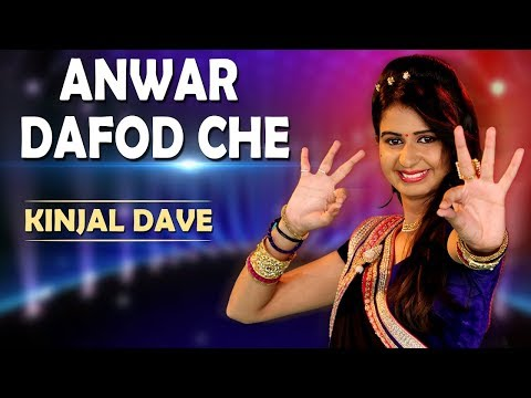 Kinjal Dave New Song | Kinjal Dave 2017