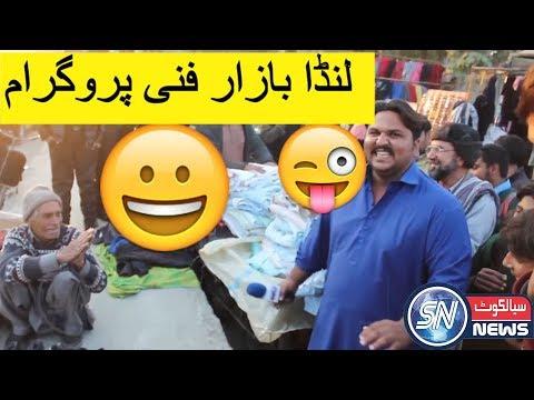 Landa Bazaar Funny Video Program Chair Chaar At Sialkot News