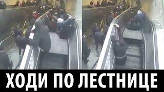Це відео ЗМУСИТЬ ТЕБЕ боятися ескалаторів!