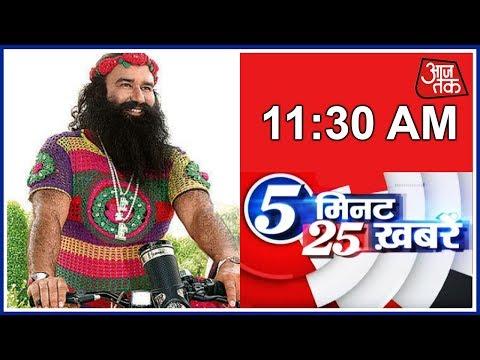 Chandigarh Braces For Gurmeet Ram Rahim Singh Verdict :5 Minute 25 Khabrien