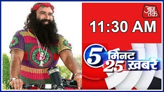 Chandigarh Braces For Gurmeet Ram Rahim Singh Verdict :5 Minute 25 Khabrien