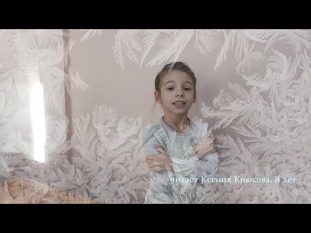 Изображение предпросмотра прочтения – КсенияКрюкова читает произведение «Чародейкою Зимою…» Ф.И.Тютчева