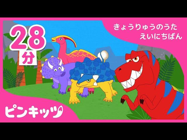 【28分連続】 大人気の恐竜の歌を全部集めてみた | 強竜のうた 英日版 | 子供向け英語の歌 | ピンキッツ童謡