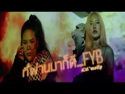 Lil ' Molly - ที่ผ่านมาก็ดี...FYB | (Official MV)
