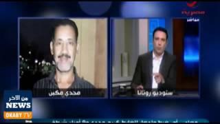 فيديو| رئيس هيئة الدفاع عن «مجدي مكين» يوضح تفاصيل تقرير الطب الشرعي