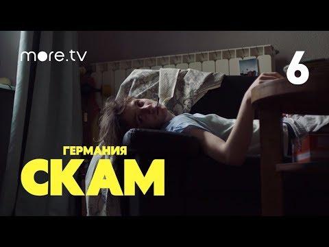 Стыд 3 сезон 6 серия русская озвучка