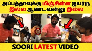 """எனக்கு 11 வருஷம் LOCK DOWN"" 
