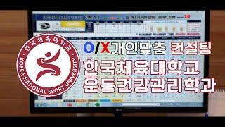 체대입시 궁금증 해결 ep.01ㅣ개인맞춤 컨설팅 한국체…