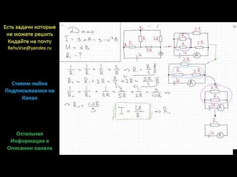 Физика Идеальный амперметр в цепи, схема которого изображена на рисунке, показывает силу тока I