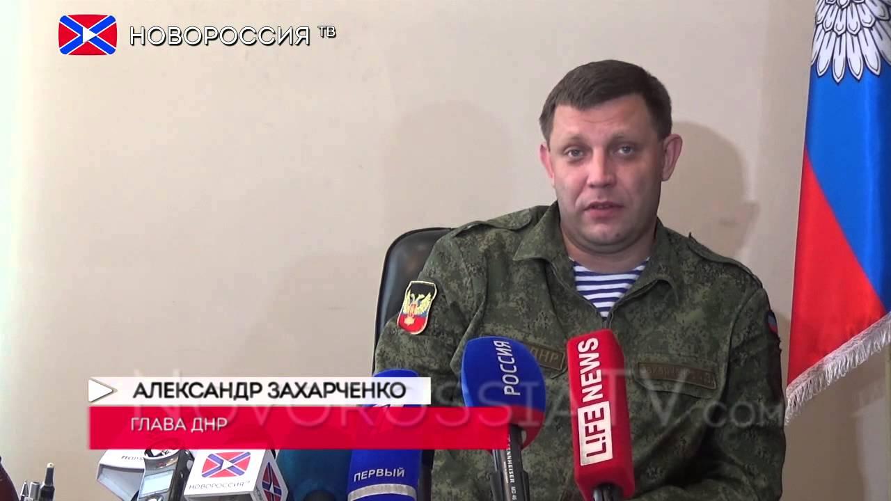 5.06.15 Пресс-конференция Александра Захарченко
