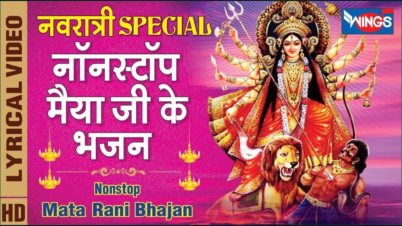 नवरात्रि अष्टमी Special : नॉनस्टॉप माता रानी जी के भजन Nonstop Mata Rani Ke Bhajan, Sherawali Bhajan