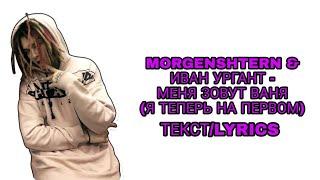 MORGENSHTERN & ИВАН УРГАНТ - НА ПЕРВОМ(МЕНЯ ЗОВУТ ВАНЯ) ТЕКСТ ПЕСНИ//+КАРАОКЕ+//LYRICS (в опис.)