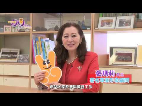 義工運動-名人心聲(張瑪莉女士) Volunteer Movement- Sharing By Celebrities (Ms. Mary CHEUNG)