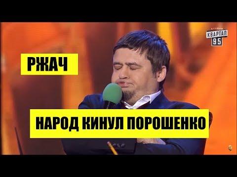 Смотреть Этот номер нокаутировал зал - Народ Украины кинул Порошенко онлайн