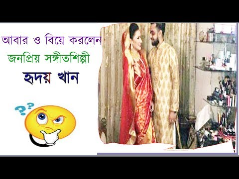 Hridoy Khan New Marriage News.Breaking news।Suzana Zafar। humaira khan।