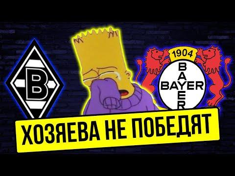 Легкий заход! Боруссия М - Байер 04 | Прогноз и ставка на матч чемпионата Германии | 23.05.2020