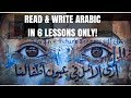 Read & Write ANYTHING in Arabic in only 6 lessons! Alphabet #4