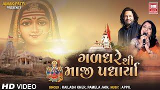 Gadh Dhare Thi Maji Padharya - Mataji Na Garba - Kailash Kher, Pamela Jain - Soormandir