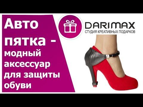 Автопятка купить в Москве. Купить подарок женщине