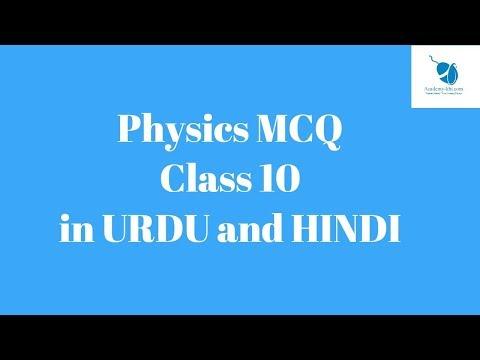 Class 10 Physics MCQ Preparation | Salman Academy