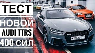 Тест новой Audi TT RS 400 сил + десять TT!)  Валим на автодроме и замеряем на стенде!