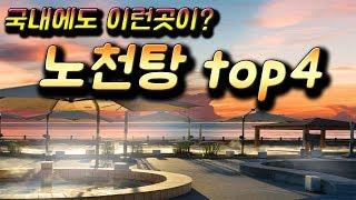 국내 야외온천 TOP4  지는 노을보며 노천탕 즐기기 …