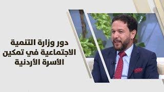 د. لؤي العساف - دور وزارة التنمية الاجتماعية في تمكين الأسرة الأردنية