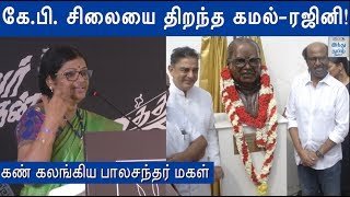 kamal-haasan-and-rajinikanth-join-hands-to-unveil-their-mentor-k-balachander-s-statue-hindu-tamil