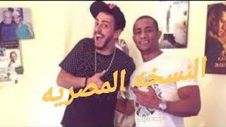 تحميل أغنية تأثير اغنيه انسااي علي الناس محمد رمضان و سعد المجرد mp3