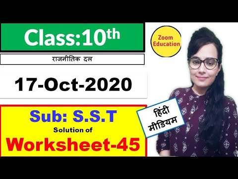 Class 10 worksheet 45 SST : Hindi Medium : 17 Oct 2020 : sst worksheet 45 : doe worksheet 45 sst