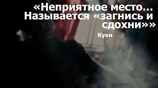 «Рок-н-рольщик» (RocknRolla) [4K] Куки о кладбище наркоманов