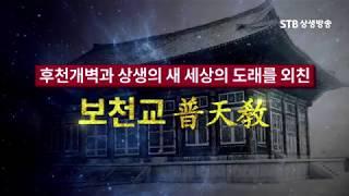 보천교 학술대회 실황녹화방송 1부