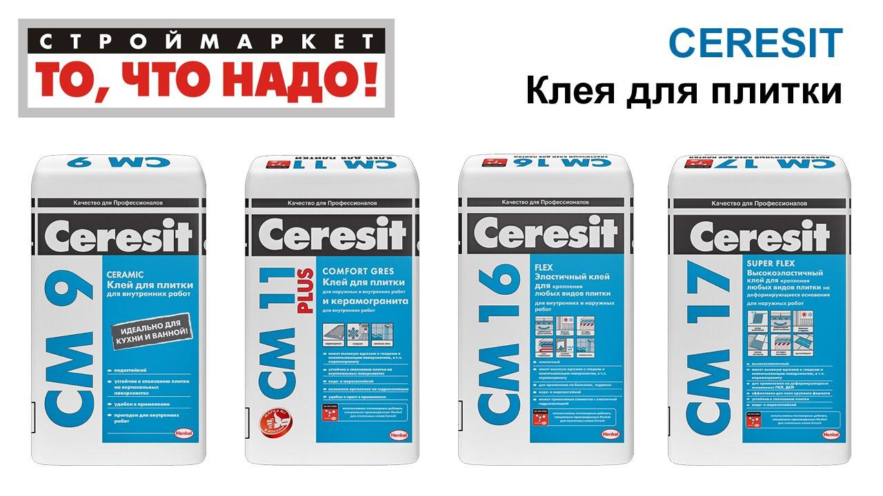 Клей для плитки CERESIT CM (в ассортименте) - купить клей ...