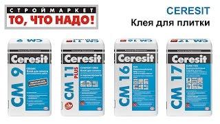 Клей для плитки CERESIT CM (в ассортименте) - купить клей для плитки CERESIT CM(Строймаркет