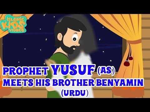 Urdu Islamic Cartoon For Kids   Prophet Yusuf (AS) Story   Part 4   Quran Stories For Kids In Urdu