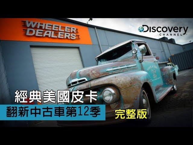 《翻新中古車 第12季: 經典美國皮卡》(完整節目)
