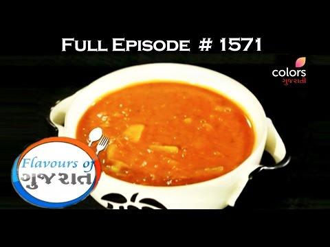 Flavours Of Gujarat - 7th April 2017 - ફ્લાવોઉર્સ ઓફ ગુજરાત - Full Episode