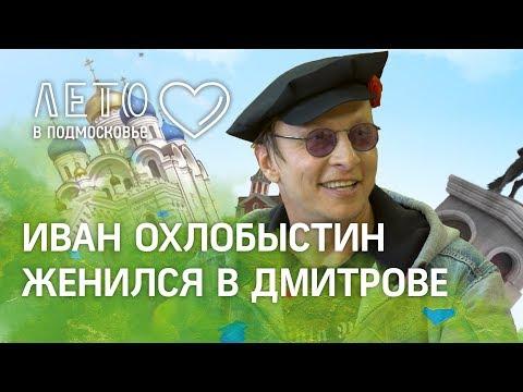 Иван Охлобыстин женился в Дмитрове