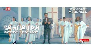 🇪🇷ናይ ልበይ መኣዛ ADHANOM TEKLEMARIAM #Official Eritrean Tigrinya Gospel Video 2020.