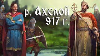Средновековна слава: Битката при Ахелой