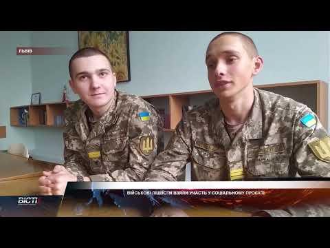 Військові ліцеїсти Львівщини та Луганщини взяли участь у соціальному проекті